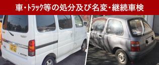 車・トラック等の処分及び名変・継続車検