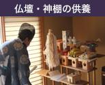 仏壇・神棚の供養